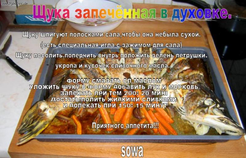 Язь рецепты приготовления с